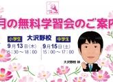 9月の無料学習会