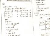 富大(人間発達・経済学部)入試の数学解答例を作成