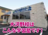 大沢野校はこんな学習塾です!(中学部)