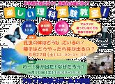 ☆小学生対象理科実験教室のお知らせ☆