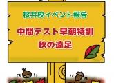 【イベント報告】中間テスト早朝特訓&秋の遠足