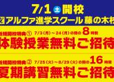 7/1(土)藤の木校開校『体験授業・夏期講習無料ご招待』のお知らせ☆