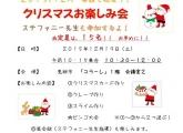 ☆クリスマスお楽しみ会開催のお知らせ☆