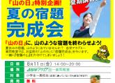 「山の日(8/11)」限定イベントのお知らせ