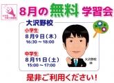 8月度の無料学習会