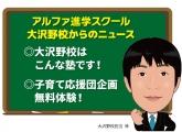 大沢野校ニュース!