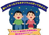 ☆春のお出かけイベントのお知らせ~吉田科学館~☆