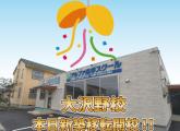 富山市立大久保小学校近くに新築移転開講いたしました!!