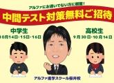 2学期中間テスト対策にご招待!(^^)!