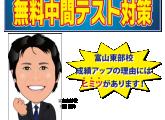 富山東部校無料中間テスト対策のお知らせ☆