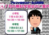 子育て応援団☆7月の無料学習会のお知らせ☆