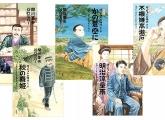 本の紹介:『坊っちゃん』の時代 1~5