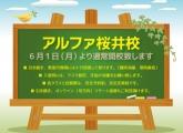 6月1日から通常開校いたします。引き続きリモート指導もOK!