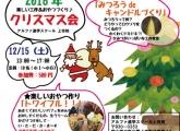 クリスマスパーティのお知らせ☆
