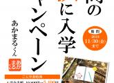 秋の新入学キャンペーン!