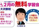 2月の無料学習会