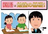 『国語』は勉強の基礎!