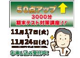 ☆期末テスト対策講座のお知らせ☆
