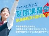 夏期講習会スタート!
