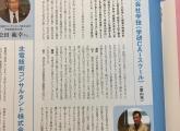 情報誌「Takt」にスクール代表の対談が掲載されました。