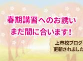 春期講習会へのお誘い!(まだ間に合います!)