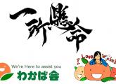 富山大学に合格したNK君と、日本女子大学に合格したSMさん