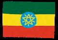 アフリカ諸国の国旗について
