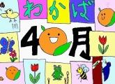 名城大学に進学したKK君と、富山大学に進学するFHさんです
