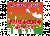 冬期集中講習会、受付中です!(^^)!