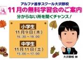 11月度子育て応援団企画無料学習会のお知らせ