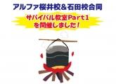 ~アルファ☆サバイバル教室part1を開催しました!~