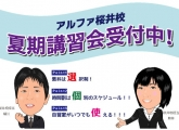 桜井校の夏期講習会は、7月27日(月)~スタートしています!!
