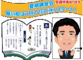 夏期講習会は7月22日(水)スタートします!!