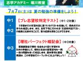 7月7日(土)は「夏のSTART UP勉強会」を実施します!