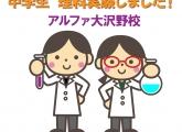 中2生理科実験開催