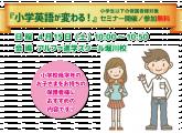 4/15(土) 「小学英語が変わるセミナー」開催のお知らせ