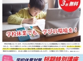 【リモートオンライン指導】おためし受講生(3回無料)受付中!