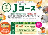 桜井校☆小1~3対象☆ジュニアコースのご案内
