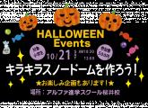 [ご案内]ハロウィンイベントをやります!(^^)!