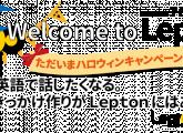 こども英語教室「 Lepton桜井教室」からハロウィンキャンペーンのお知らせです♪