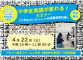 小学生英語が変わる!セミナー開催