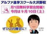 9月度子育て応援団企画 無料学習会のお知らせ