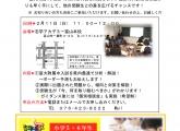 【県内最速!】富大附属中入試説明会 開催!