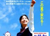 7月「夏の入試説明会」開催!