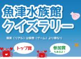 春のお出かけイベント☆★魚津水族館クイズラリー★☆のお知らせ