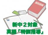 新中2対象 英語「特訓指導」