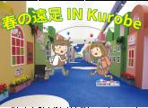 春の遠足 in Kurobe