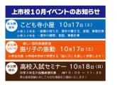 ☆10月イベントのお知らせ☆