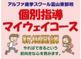 富山東部校に個別指導マイウェイコースが新規開講いたします。