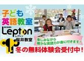 冬のLepton無料体験♪